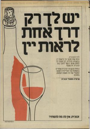העולם הזה - גליון 2403 - 20 בספטמבר 1983 - עמוד 31 | יש לך רק דרך אחת לראות דרך הזכוכית. וכמו שזה טבעי לך לראות יין בבקבוק זכוכית, כך טבעי לך למזוג אותו הישר לתוך כוס זכוכית. זה שקוף. כוסות ובקבוקי זכוכית שומרים