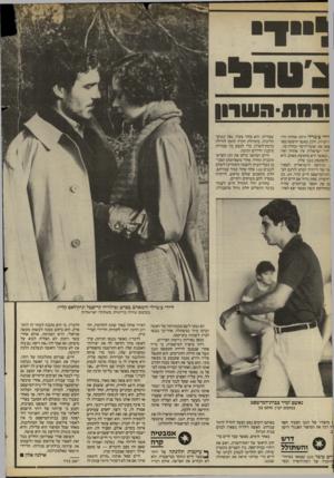 העולם הזה - גליון 2403 - 20 בספטמבר 1983 - עמוד 34 | 1רחת -ה ש רון יידי ציטרלי היתה אחוזה והיו ה יערות. ולכן, כאשר חיפשה מא־צאה את שומר־היער ובחרה בו. יידי י ישראלית אין אחוזה ואין ג, וכאשר היא מחפשת מאהב, היא