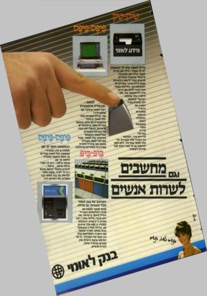 העולם הזה - גליון 2403 - 20 בספטמבר 1983 - עמוד 35 | מידע לאומי נותן לך תשובות. יש לך שאלה! טיק־טק ומידע לאומי פולט את התשובה. מיכשור משוכלל בעשרות סניפים עומד לרשות הלקוחות במתן מידע מהיר ומעודכן על חשבונותיהם.