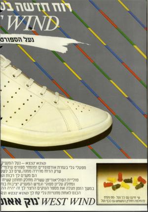 העולם הזה - גליון 2403 - 20 בספטמבר 1983 - עמוד 36 | — נעל המעניק מפעלי גלי בעזרת אנרטופדים נמומחי ספנרס עולמייו שרק הרוח מהירה ממנה,שים לב לש? הם מקנים לך רכות וגו סוליית הפוליאוריטן עשויה מחלק תחתון קשיח ומחלק