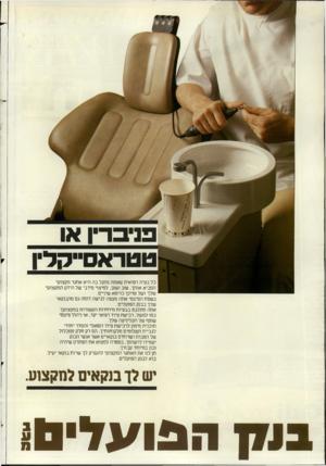 העולם הזה - גליון 2403 - 20 בספטמבר 1983 - עמוד 38 | פניבריו או טטראס״קליו כל בעיה רפואית שאתה נתקל בה היא אתגר מקצועי המביא אותך, שוב ושוב, למיצוי מירבי של הידע המקצועי שלך ושל נסיונך כרופא שיניים. בשטח הפיננסי