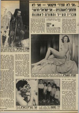 העולם הזה - גליון 2403 - 20 בספטמבר 1983 - עמוד 43 | ״אני לא ספרדי מיקצועי -ואני לא מתחנו לאשכנזים -אני ישראלי חדש!״ מכרי! הצייד והמודח לאמנות שהשקעתי את כל החיים בעבודה ובלימודים, ישפטו אותי לפי ההישגים שלי.