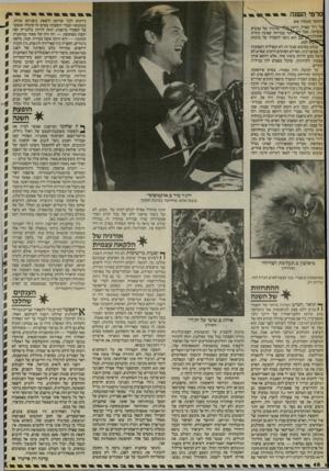 העולם הזה - גליון 2403 - 20 בספטמבר 1983 - עמוד 48 | סרטי השנה זרועים לכל אורכם ולצאת בשניהם מנחת. בטוטסי(עבור הופעתה בסרט זה קיבלה אוסקר על תפקיד מישנה) ,תחת להיות בלונדית יפה וקצת מטופשת — וזה היה קל מאוד
