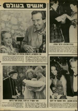 העולם הזה - גליון 2403 - 20 בספטמבר 1983 - עמוד 50 | אנשים בסולם הנסיכה מארגרט: הריקוד האחרון הנסיכה מארגרט היא מומחית להריסת תדמית מלכותית, ומומחית גדולה ־ יותר לבנייתה מחדש. אחרי שהודיעה כי לא תינשא שוב, וכי כל