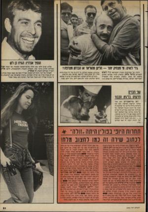 העולם הזה - גליון 2403 - 20 בספטמבר 1983 - עמוד 51 | חיבוק של מצחיקנים מעניק הקומיקאי גדי לואים למצחיקן מישל בלאן, המופיע לצידו בסירטו החדש, בהפקה של גומע. בשעתו, כשהגיע מלך הקומדיה האמריקאי לצרפת, בפתיחת