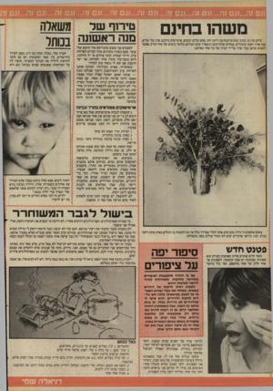 העולם הזה - גליון 2403 - 20 בספטמבר 1983 - עמוד 52 | משהו בחינם כלום אין בו, בתוך מכתש־הנחושת הישן הזה. סתם עלים יבשים, ארטישוק מיובש, פרג בלי עלים, ענף אורן וקצת שיבולים. צמחים שהתייבשו ונשארו יפים ושהיום, כלומר