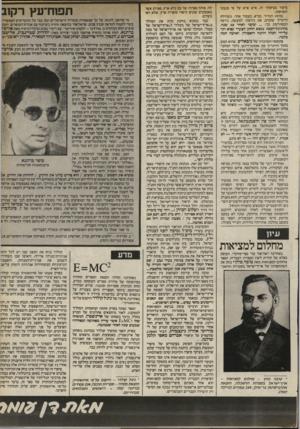 העולם הזה - גליון 2403 - 20 בספטמבר 1983 - עמוד 55 | סיפור מציאותי זה, איש איש על פי סגנונו, ותפיסתו. בהזוג הנדיר, מביא, בעמוד אחד, גוטהילף היינריך שוברט, את גירסתו למעשה, גירסה המסתיימת כך וכיצד לאחר 50 שנה,