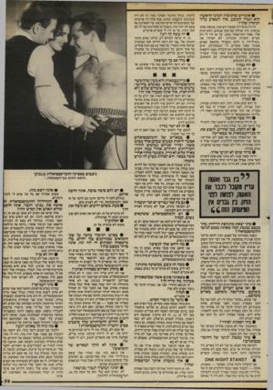 העולם הזה - גליון 2403 - 20 בספטמבר 1983 - עמוד 59 | • אומרים שהניסיון המיני הראשון הוא תמיד הקובע. איך השפיע עליך הניסיון שלך? זה היה איש־רוח שמאוד הערצתי. פגשתי אותו בכסית. היה שולחן עם המון אנשים, והוא הגיע