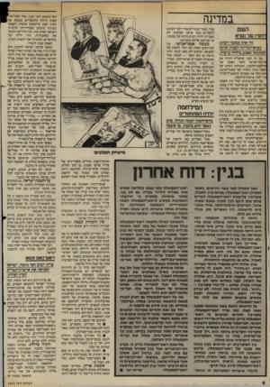 העולם הזה - גליון 2403 - 20 בספטמבר 1983 - עמוד 6 | במדינה העם רחמיו של נשיא זהו אות מבשר רעות: גשיא־המדינה העניק ועינה למתנחל שסגע גילדה ערביה. זמן רב לפני שהצליח לגרור את מדינודישראל לתוך האסון של