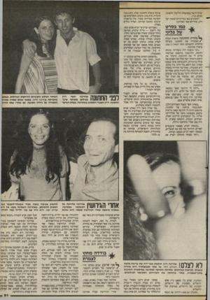 העולם הזה - גליון 2403 - 20 בספטמבר 1983 - עמוד 61 | שרון והשר בממשלת הליכוד הלאומי, מנחם בגין. ראשונים באו בברית־הנישואין יעל ורב. אחריהם אסי ואהרונה. * כמו בטיט של פלמי מחרת החתונה תיארה הכלה /הצעירה את החתונה