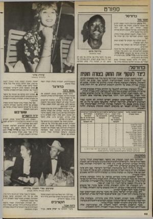 העולם הזה - גליון 2403 - 20 בספטמבר 1983 - עמוד 62 | ספורט כדורסל ח 1ס ר מזר וילי סימם, הכדורסלן היהודי השחור החדש של הפועל תל־אביב, התחיל את העונה ברגל שמאל. תחילה הוא שבר את רגלו במישחק־אימון, שקיימה קבוצתו