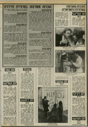העולם הזה - גליון 2403 - 20 בספטמבר 1983 - עמוד 64 | תוכניות מועדפות בטרחיזיה הישראלית תונניות מומלצות בטלוויזיה הירדנית בנושאים של מ ח. שליטה ורומנטיקה כאשר הדמות הדומיננטית בה היא סבתא שתלטנית יג׳ין דמן). יזם