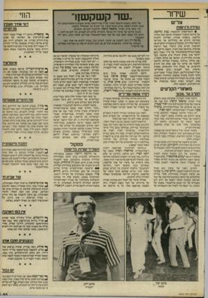 העולם הזה - גליון 2403 - 20 בספטמבר 1983 - עמוד 65 | שיחר ״שר קשקש!!״ צל״ש גמירה!רגי שות • לתסריטאית ולבימאית ענת גליקמן, על סירטה התעודי והמעולה יחיאל סגל חזרה. גליקמן, כימאית צעירה, הצליחה להוכיח בסירטה הרגיש