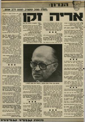 העולם הזה - גליון 2403 - 20 בספטמבר 1983 - עמוד 7 | כל המכות שירדו על מנחם בגין — מבפנים הם באו, מתוכו. … מנחם בגין התגלה כדמוקרט אמיתי. … מנחם בגין לא השיג שלום עם מצריים.