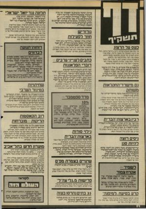 העולם הזה - גליון 2403 - 20 בספטמבר 1983 - עמוד 8 | בן־נתן ומלמד טוענים כי הסכמתו של בורג להמשיך בממשלת־הליכוד פירושה חיסול סיכויי המסד׳׳ל בבחירות לכנסת ה .11-הם מאשימים את בורג בכך שהוא אינו דואג לעתיד מיפלגתו,