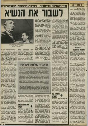 העולם הזה - גליון 2403 - 20 בספטמבר 1983 - עמוד 9 | במדינה (המשך מעמוד )6 ערבית אחת המתייחסת ברצינות לפעולה האמריקאית. תוצאה שניה: היוקרה של סוריה הרקיעה שחקים, והיא עושה בלבנון ובמרחב כולו כבתוך שלה. הכוחות