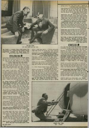 העולם הזה - גליון 2404 - 27 בספטמבר 1983 - עמוד 13 | עד לג׳יבוטי — הארץ היחידה באותו איזור שהיתה בשילטון צרפתי, שם התכוונו לבקש מיקלט מדיני. האיטלקי קיבל כשכר עזרתו מיכלית־דלק, שתכולתה עשרת אלפים ליטר בנזין.