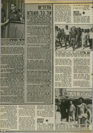 העולם הזה - גליון 2404 - 27 בספטמבר 1983 - עמוד 15 | המטודהכללי, כמו כולם. אך יותר האחרים, לא. אפילו הציבור חש אז שמשהו לא בסדר במסקנות. ^ ל הזמן היתה לי הרגשה שאצא ^ נקי. לא העלתי על דעתי, שכך ייכתב דוודהביניים.