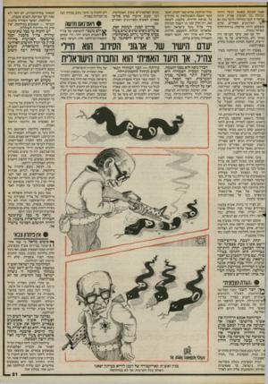 העולם הזה - גליון 2404 - 27 בספטמבר 1983 - עמוד 21 | . 1 11 ספגה חטיבת קסטל, ובשל היותה הגדולה בין חטיבות פת״ח, היתה פגיעה זו קשה במיוחד. הדבר נכון גם לגבי האירגונים האחרים, שרוב עוצמתם היתה מרוכזת בגיזרת־החוף