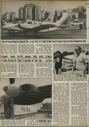 העולם הזה - גליון 2404 - 27 בספטמבר 1983 - עמוד 23 | כמה מן המטוסים הפרטיים שלהישראלים עלמסלולשדה־דוב בתדאביב: החיים הטובים בשמיים שלים ביוקר המטוס. הוא בן ,40 ועוסק בטיס מאז .1967 היום הוא מנהל בחברת הנשק