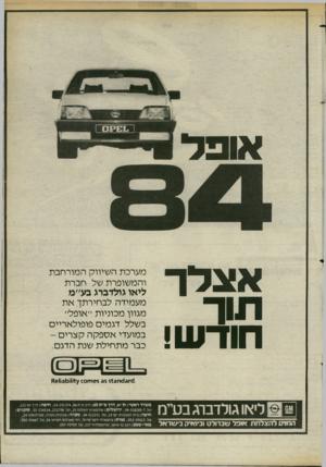 העולם הזה - גליון 2404 - 27 בספטמבר 1983 - עמוד 25 | אופל א צל ר דצד עו ! מערכת השיווק המורחבת והמשופרתשל חברת ליאו גולדברג בע״מ מעמידה לבחירתך את מגוון מכוניות ״אופל״ בשלל דגמים פופולאריים במועדי אספקה קצרים -
