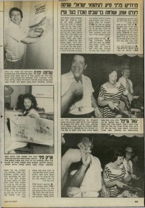העולם הזה - גליון 2404 - 27 בספטמבר 1983 - עמוד 30 | 017ט,׳] סייע לעיתונאי שואל שניסה לצדם אותו, ושלמה בו־שב־ט הונח נעו ערן וסיפר לנוכחים, גם מהמיפלגות, האחרות, שהוא ככר הגיש את הרשימה לפקיד. לא תמיד ניכר בו שהוא