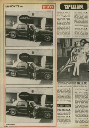 העולם הזה - גליון 2404 - 27 בספטמבר 1983 - עמוד 31 | מאת דניאלה שמי ערב מופע־הרוק למען חברי יש גבול, הוציאה הקבוצה גיליון חדש של ביטאונה, במרכזו ראיונות עם חלק מהאמנים שיופיעו בפסטיבל באכזיב. שלמה גרוניך הסביר