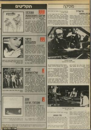 העולם הזה - גליון 2404 - 27 בספטמבר 1983 - עמוד 32 | מסיקה פ רו צ לי ל עדינות המח שב ה הפסנתרן אלפרד ברנדל מופיע בישראל מה־ 24 בספטמבר ועד ה־ 8באוקטובר. הוא יבצע, עם התיזמורת הפילהרמונית, קונצ׳רטים לפסנתר מאת