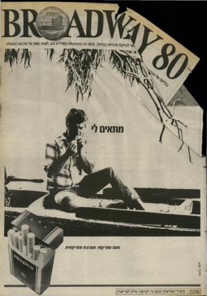 העולם הזה - גליון 2404 - 27 בספטמבר 1983 - עמוד 33 | מתאים ל מוקד 816 טעם אמריקאי. תערובת אמריקאית. אזהרה -משרד הבריאות קובע כי העישון מזיק