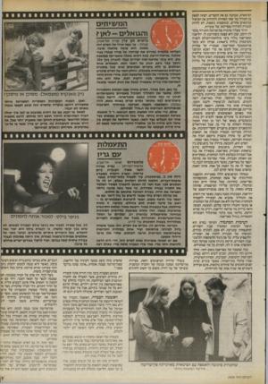 העולם הזה - גליון 2404 - 27 בספטמבר 1983 - עמוד 37 | הבימאית, שכתבה גם את התסריט, רצתה לצאת מן המודל של שתי האחיות ולהרחיב את הטיפול בנושאים אחרים, ובתופעות נוספות, לא להיות קשורה לסידרה מסויימת של עובדות. הדור