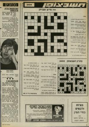 העולם הזה - גליון 2404 - 27 בספטמבר 1983 - עמוד 4 | סכחכים מאת הומו־סבסואל בביתו, אדם בצאתו נדיב א 3י דן הראיון עם הכימאי(״העולם הזה׳ 20 ,בספטמבר )׳83 לימד את הקורא גישה חדשה. עד כה נראו לי תלונותיהם של