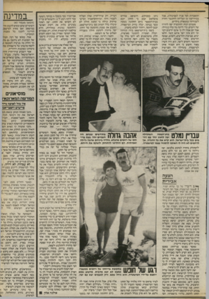 העולם הזה - גליון 2404 - 27 בספטמבר 1983 - עמוד 45 | התאבדות ועל פניה לפסיכולוג, אבל ניתן כמבוקש, והשופט עמירם דבריה. רק עורר־הדין שלה הצליח אבו״כביר כבר משעה 9בבוקר. השעה בכוח־רצון עז הצליחה להתגבר וחזרה פיאלקוב