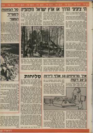 העולם הזה - גליון 2404 - 27 בספטמבר 1983 - עמוד 47 | הי ציוניוני הריר או ארץ ישראל היפהפיה[סלהמממת קוראת אחת מירושלים כתבה לי לי מיכתב ממש בסגנון שלי. כלומר קודם קצת מחמאות אחר־כך הזפטה. הקוראת כועסת על־כך. שאני