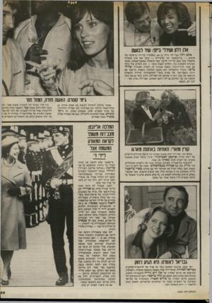 העולם הזה - גליון 2404 - 27 בספטמבר 1983 - עמוד 49 | אלאן דלון כבר ילד גדול, בן ,48 ומאחוריו קריירה מרשימה של סרטיב — מוויסקונטי ועד שלנדורף — ובכל זאת אינו מתעייף מלפתוח בכל פעם קריירה חדשה. בצד עיסוקיו