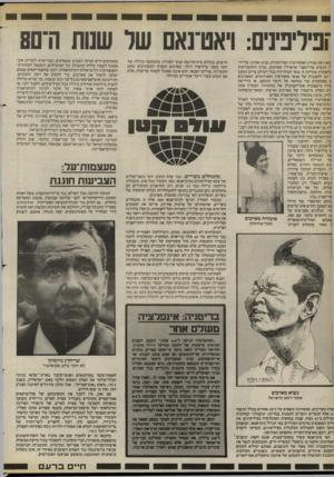 העולם הזה - גליון 2404 - 27 בספטמבר 1983 - עמוד 50 | ויאט־נאם שר שנות ה־ם8 מאז רצח מנהיג האופוזיציה הפיליפינית, בנינו אקינו, על־ידי ;יי הנשיא פרדינאנד ארארלין מארכוס, גברה ההתעניינות נלאומית במדינה זו. צופי