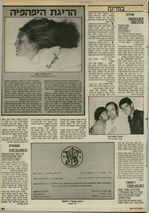 העולם הזה - גליון 2404 - 27 בספטמבר 1983 - עמוד 51 | במדינה אילת איש סימפאטי בפינה קטנה אצל הקונסול הבית פתוח והשולחן ערוך במישאלי פופולאריות באילת היה זוכה באחד המקומות הראשונים. שופע חיוכים, לבבי, רחב־יד,