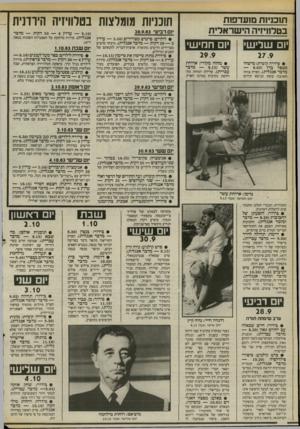 העולם הזה - גליון 2404 - 27 בספטמבר 1983 - עמוד 54 | תוכניות מזעדפזת בטלוויזיה הישראלית יום שלי שי ום ח מי שי 27.9 29.9 • סידרה קומית: מישהו מטפל בך 8.02 מדבר אנגלית) .הפרק צוות • מחזה מקורי: ארוחת עשר 9.15 מדבר