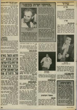 העולם הזה - גליון 2404 - 27 בספטמבר 1983 - עמוד 55 | שידור צר״ש שרז! והעיתונות • לעורך מבט מיכאל קרסין, על הטיפול בפרשת העימות שביו השר אריאל שרץ ובין העיתונות. בכתבת מבדי שדיווחה על החרם שהטילו עיתונאי ירושליט