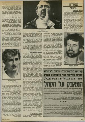העולם הזה - גליון 2404 - 27 בספטמבר 1983 - עמוד 58 | ספורט כדורסל הקוסם קוסם שוב עברו רק שבועיים מאז תחילת הליגה וכבר מתברר שמכבי קרית־מוצקין, שעלתה העונה לליגה הלאומית, הפכה מוקד התעניינות והפתעה לא רק לאנשי