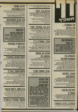 העולם הזה - גליון 2404 - 27 בספטמבר 1983 - עמוד 6 | קבוצה זו, כולה מיוצאי המפד״ל, בבורה שתזכה־בתמיכת בעלי־הון יוניים בציבור הדתי. דתיים נגד להט ״החוג למורשת היהדות״ ,בראשות אברהם סגל, פנה למועצה הדתית בתל־אביב