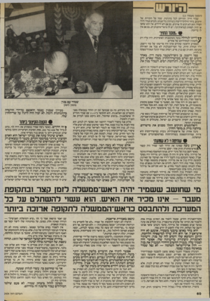 העולם הזה - גליון 2404 - 27 בספטמבר 1983 - עמוד 60 | (המשך מעמוד )13 שמיר חייך, התייחס לכל בהגינות, שמר על הזכויות של יריבים, בירר חילוקי־דיעות בשיחות בלישכתו, והגיע תמיד לידי הסדר. הוא לא רכש לו אויבים, גם אם לא