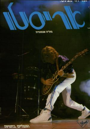 העולם הזה - גליון 2404 - 27 בספטמבר 1983 - עמוד 67 |