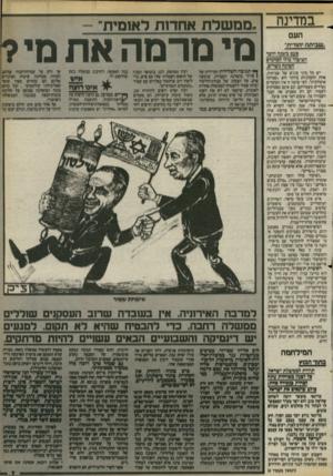 העולם הזה - גליון 2404 - 27 בספטמבר 1983 - עמוד 7 | במדינה העם ״שביתה יהודית׳ סעס כשנה הוסר הציבור מלו למהנדס הסונה גשריס. יש כל מיני סוגים של שכיתות. אחת החבלניוח כיותר היא ״שכיתה איטלקית״ .לפי שיטה זו אץ