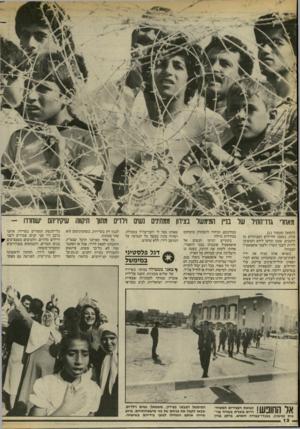 העולם הזה - גליון 2405 - 5 באוקטובר 1983 - עמוד 12   מאחרי גדרהתיל של בניין המימשל בצידון ממתינים נשים וילדים מתור תיקווה שיקיריהם ישוחררו (המשך מעמוד )11 מוות, נשפכו החיילים המבוהלים מן הרכבים, שכבו וכרעו לידם