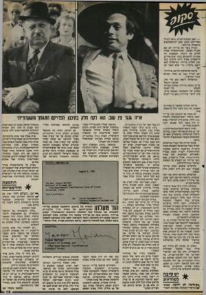 העולם הזה - גליון 2405 - 5 באוקטובר 1983 - עמוד 15   — יפאן וארצות־הברית. כיאה לגודל הפרוייקט תוכנן מסע רב־משתתפים בראשותו של השר. לגודל צערו של מרידוד לא יצא העניין לפועל. ועדת־החקירה עמדה לסיים את דיוניה.