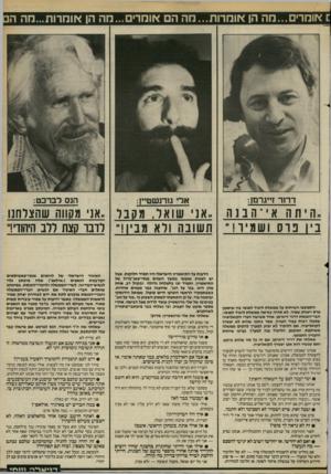 העולם הזה - גליון 2405 - 5 באוקטובר 1983 - עמוד 17   1אומרים...מה הן אומרות...מה הם אומרים ...מה הן *ומרות...מה ה דתר זיינרמן: -היתה אייה בנה התפוצצו השיחות על ממשלת ליכוד לאומי בין שימעון פרט ויצחק שמיר. לא תהיה