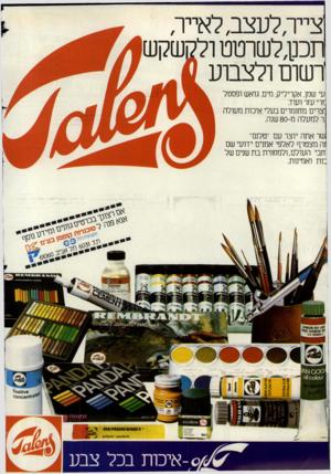 העולם הזה - גליון 2405 - 5 באוקטובר 1983 - עמוד 2   צייר,לעצב, לאייר, תכנ,1לשרטט ולקשקש רשום ולצבוע עי שמן, אקריליק. מים. גואש ופסטל הרי עזר ועוד. צרים מחומרים בעלי איכות מעולה .ר למעלה מ 80-שנה. ,שר אתה יוצר עם