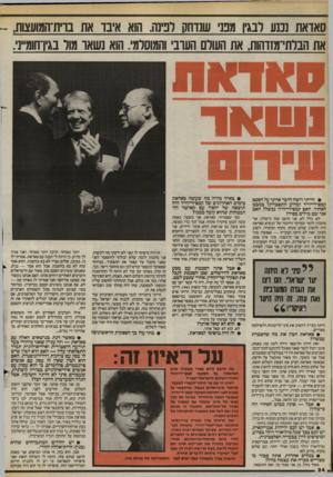 העולם הזה - גליון 2405 - 5 באוקטובר 1983 - עמוד 24   סאדאת נכנע ובגין מפני שנדחק לפינה. הוא איבד את בוית־המועצות, את הברתי־מזוהות, את השלם העוב* והמוסלמי. הוא נשאו מור בגיוחומ]., 01111111 ו ו 8ו! א ר • הייתי רוצה