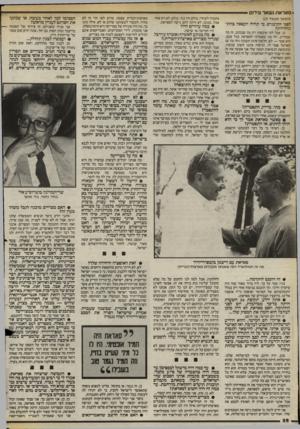 העולם הזה - גליון 2405 - 5 באוקטובר 1983 - עמוד 26   סאדאת נשאר עירום 1 (המשך מעמוד )25 לפני הקונגרס, כי תהיה הקפאה בהתנחלויות? אבל למי איכפת? רק מה שבכתב, זה מה שמחייב. וזה מה שאמרתי לסאדאת בכל פעם. הוא אמר —