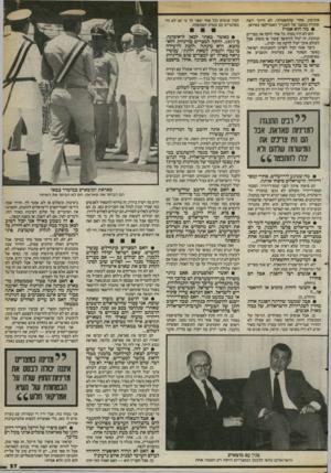 העולם הזה - גליון 2405 - 5 באוקטובר 1983 - עמוד 27   אתרטון, אחרי שהתפטרתי, לא הייתי רוצה שתהיה במצבו של השגריר האמריקאי באיראן. • מה הוא אמר? הוא לא היה בטוח. כל אחד לוקח את מצריים כנתונה. זה יכול להימשך עשור או
